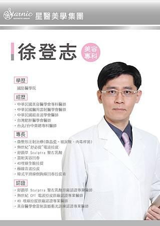 醫師簡介製作-徐登志-01.jpg