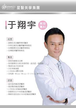 醫師簡介製作-于翔宇-01.jpg