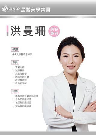 醫師簡介製作-洪曼珊-01.jpg
