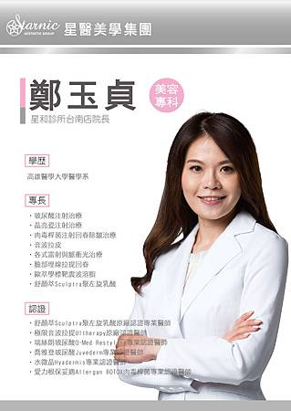 醫師簡介製作-鄭玉貞-01.jpg