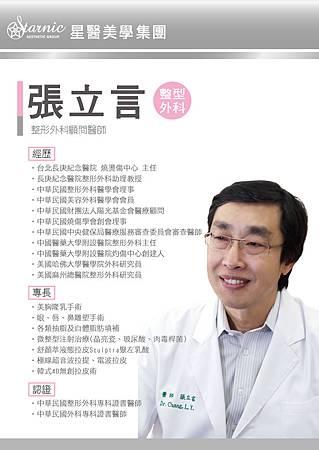 醫師簡介製作-張立言-01.jpg