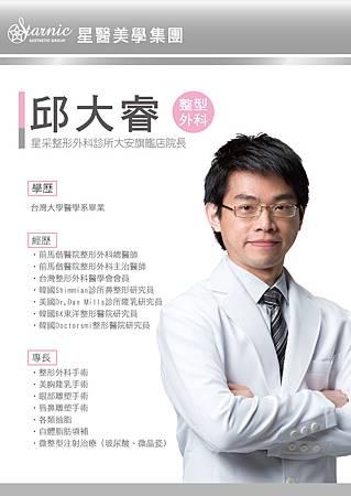 醫師簡介製作-邱大睿-01.jpg