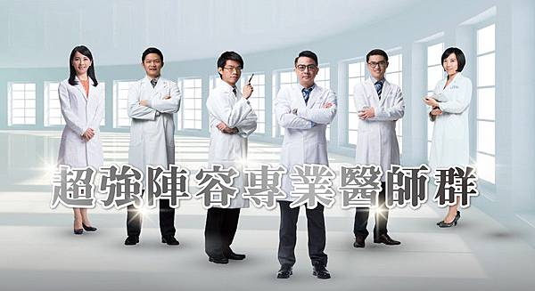 【診所情報】6大院長聯合駐診!星和診所台北店提供更優質、更專業的服務品質~~~