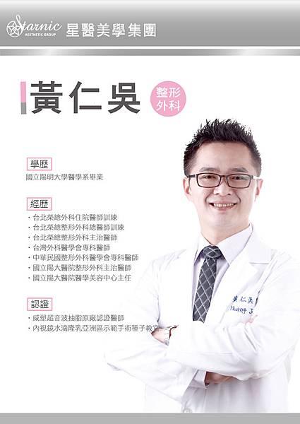 醫師簡介製作-黃仁吳-01.jpg