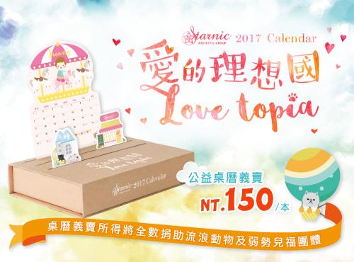 2017LOVE TOPIA公益桌曆♥一同打造愛的理想國