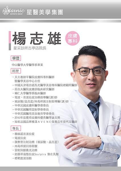 醫師簡介製作-楊志雄-01