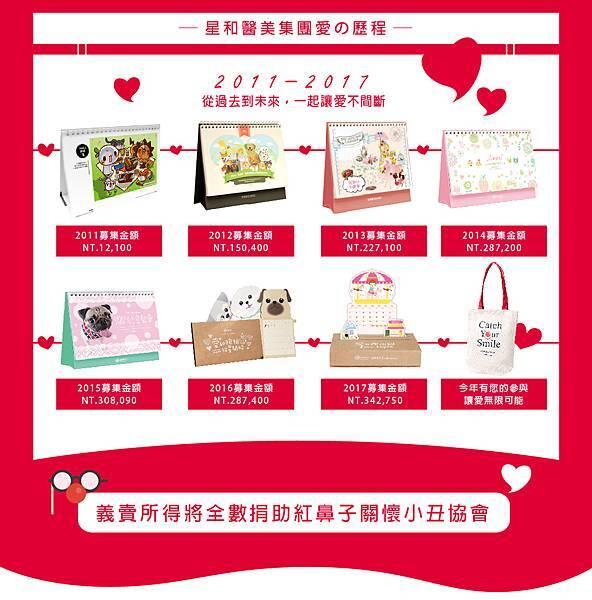星美人商品介紹頁_完售_1100-8.jpg