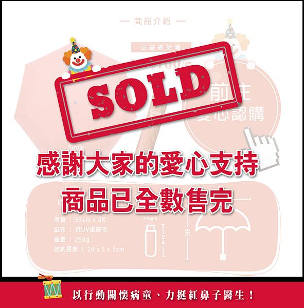 紅鼻子活動網頁-愛漂亮1102-10.png