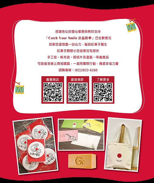 紅鼻子活動網頁-愛漂亮1205.png