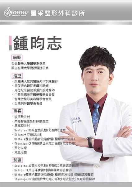 醫師簡介製作-鍾昀志-02(3).jpg