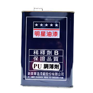 TH-33 PU調薄劑