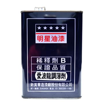 TH-03環氧樹脂調薄劑