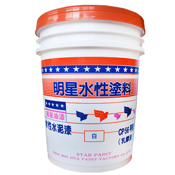 CP-56水性水泥漆(平光%2F室內用)