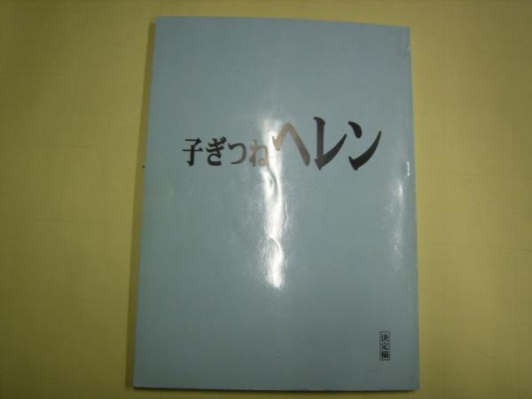 korosuke060101-img600x450-1140926766rimg3097.jpg