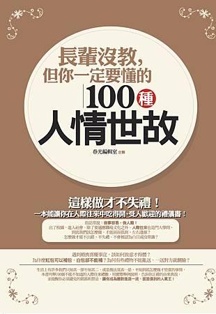 長輩沒教,但你一定要懂的100種人情世故_封面(更新版).jpg