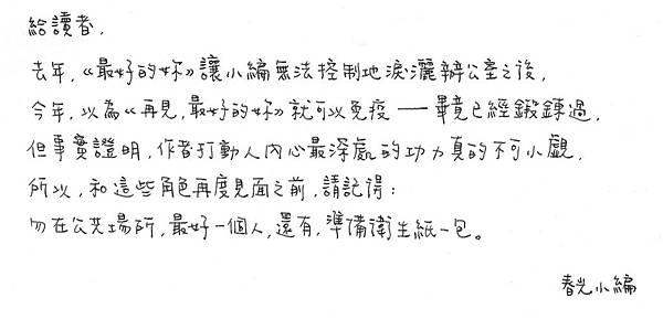 小編的信.jpg