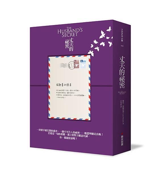 《丈夫的祕密》立體書盒.jpg
