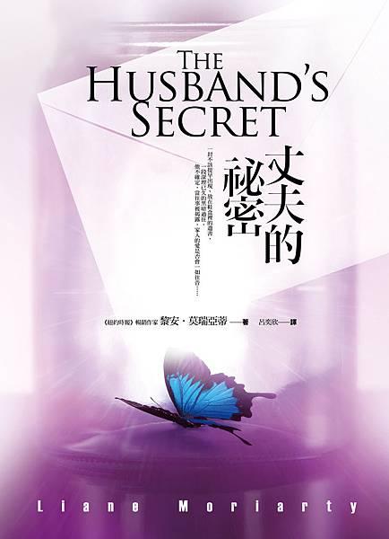 丈夫的祕密--300dpi.jpg