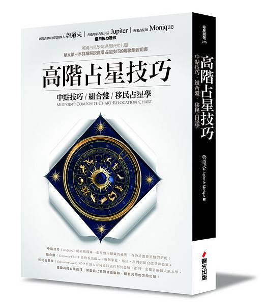 高階占星技巧_立體書n.jpg