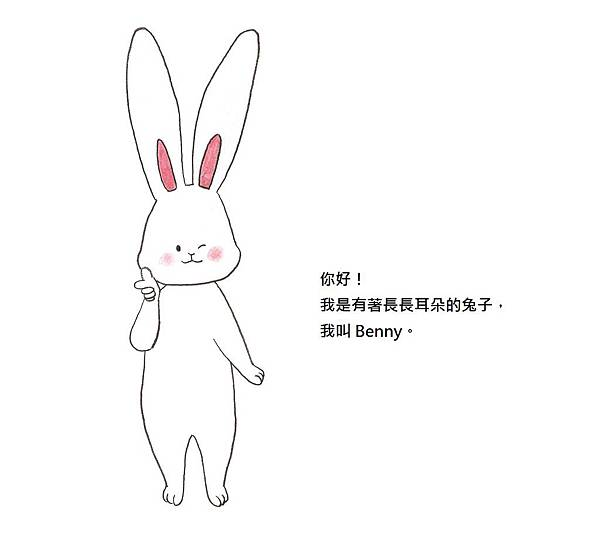 benny自我介紹.jpg