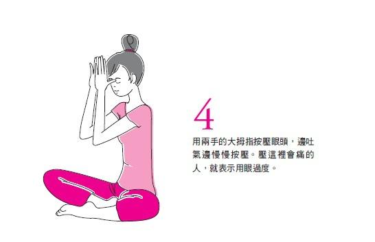 耳眼放鬆4.jpg