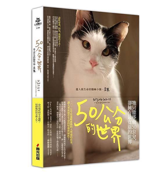 腦麻小貓立體書_有腰.jpg