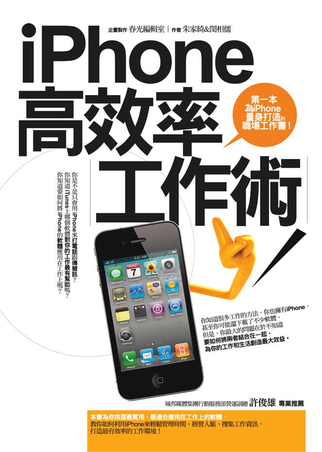 iPhone高效率工作術