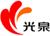 光泉logo.jpg