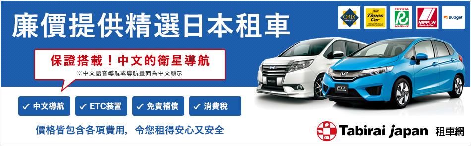 bnr950_tabirai_car.jpg