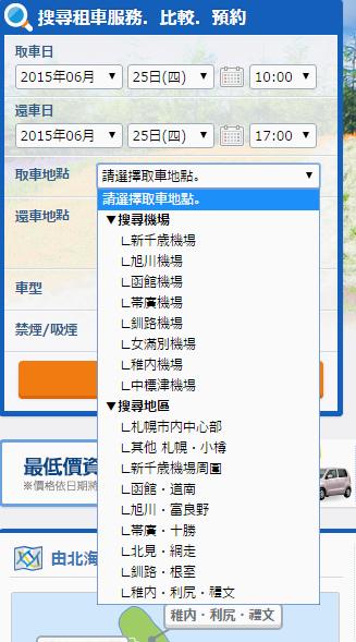 租車條件搜尋2.jpg