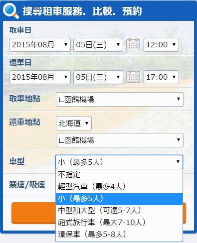 租車條件搜尋3.jpg