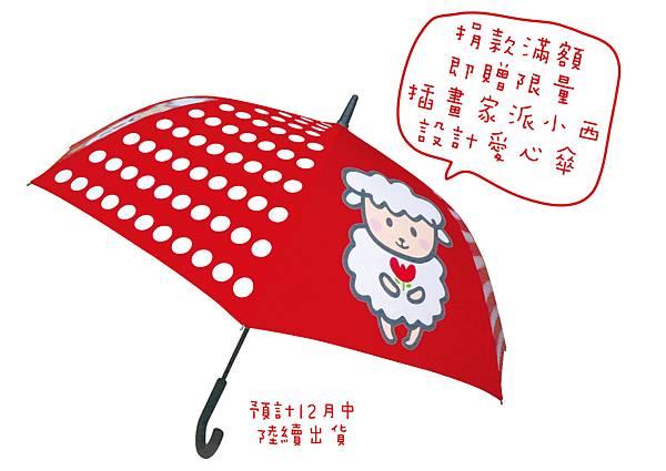 雨傘捐款滿額贈-01