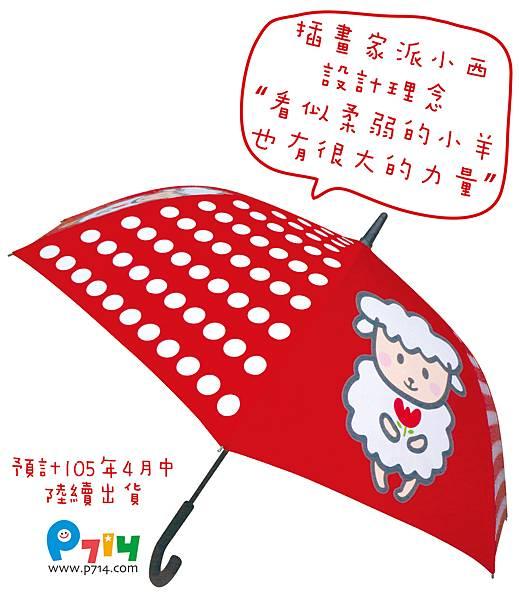 雨傘圖-1-01