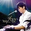 光良2010年新專輯 閃亮封面
