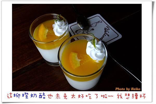 柳橙奶酪.jpg