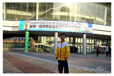 105.04.09跆拳-兩岸交流-小巨蛋01.JPG