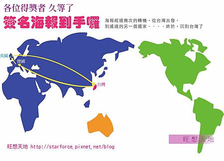 簽名海報地圖.jpg