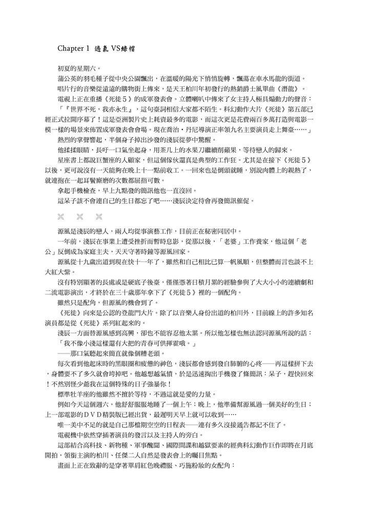 天王試讀1_150dpi.jpg