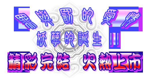 罪與罰火熱上市_blog拷貝.png
