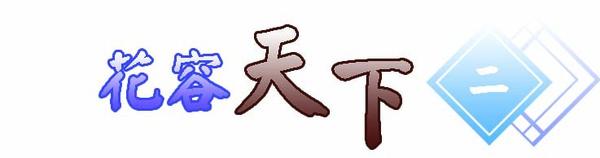 花容天下II logo拷貝.jpg