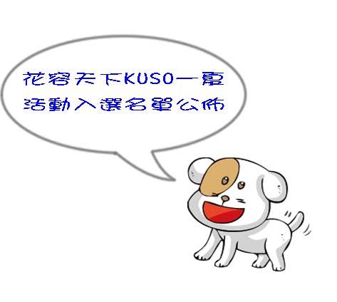 福狗對話0927.jpg