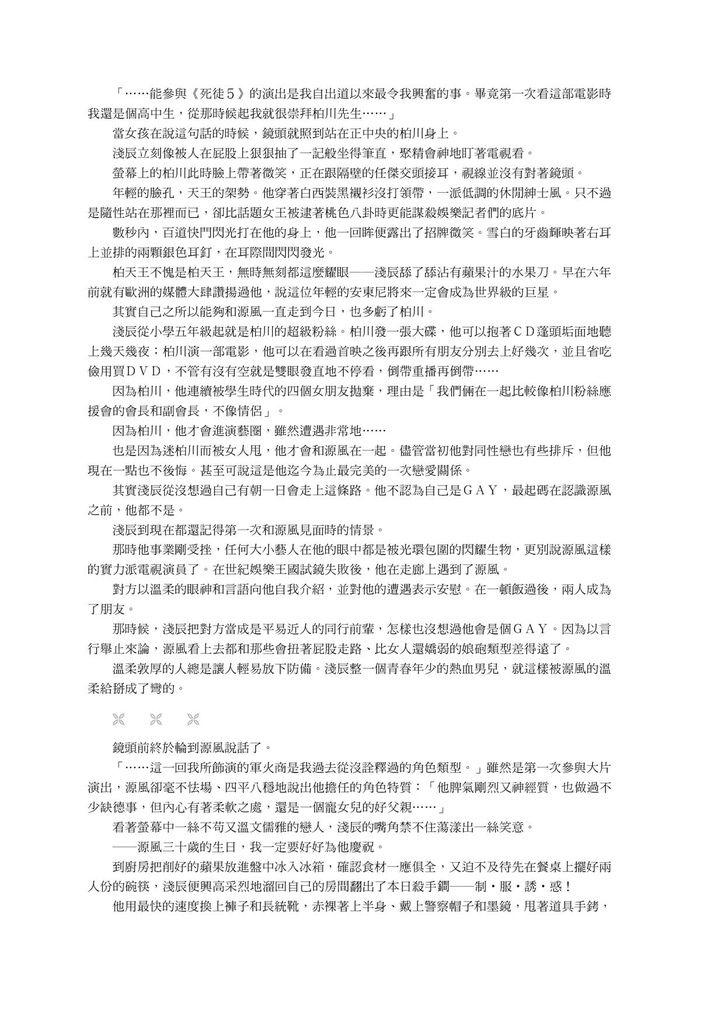天王試讀2_150dpi.jpg