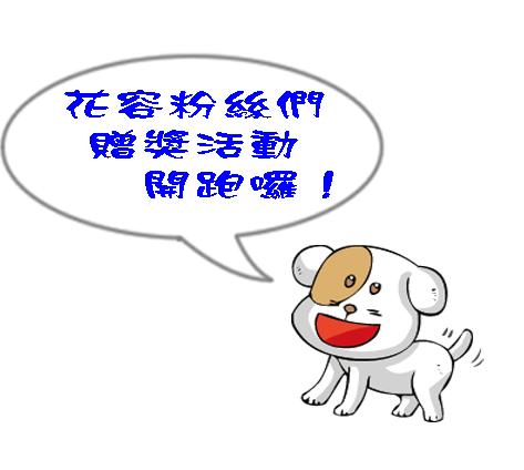 福狗對話0813.jpg