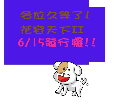 福狗花容2發行.png
