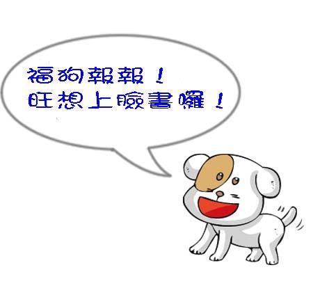 福狗對話0805.jpg