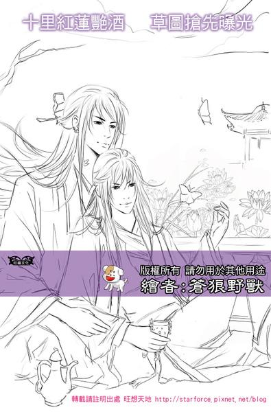 十里草圖預告_2011.01.07.jpg
