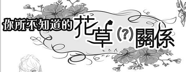 花草關係第四集附錄01