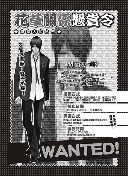 星03-199頁-花草完結特企