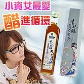 台灣伴手禮網友推薦: 貴妃釀-雨林蜂蜜梅子醋, 減肥產品, 美食網