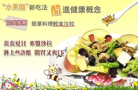 台灣伴手禮網友推薦: 貴妃釀-雨林蜂蜜梅子醋, 減肥產品, 美食網, 排毒食品